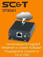 SP006H