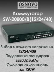 osnovo_sw-20800